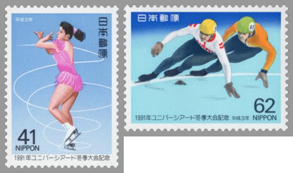 1991年ユニバーシアード冬季大会2種完 を買うならスタマガネット