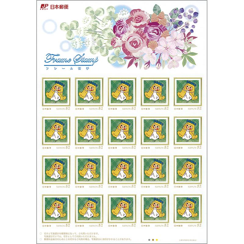 <アマールカ>52円フレーム切手 B を買うならスタマガネット