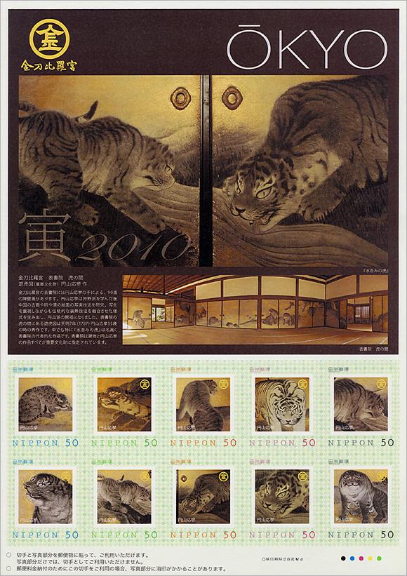 円山応挙の画像 p1_30