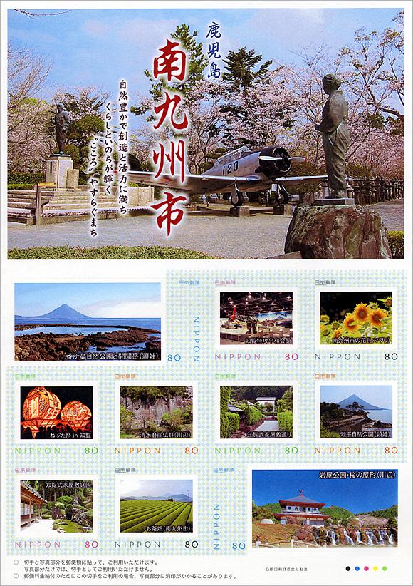 切手・趣味の通信販売 スタマガネット 南九州市: フレーム切手