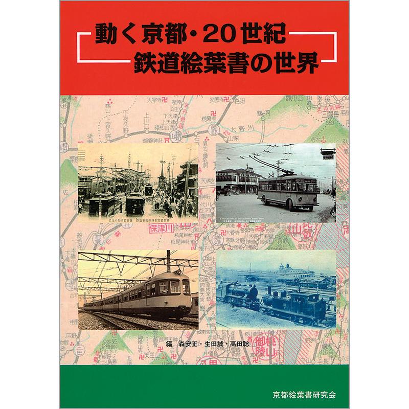 動く京都・20世紀 鉄道絵葉書の世界 を買うならスタマガネット 2018年6月