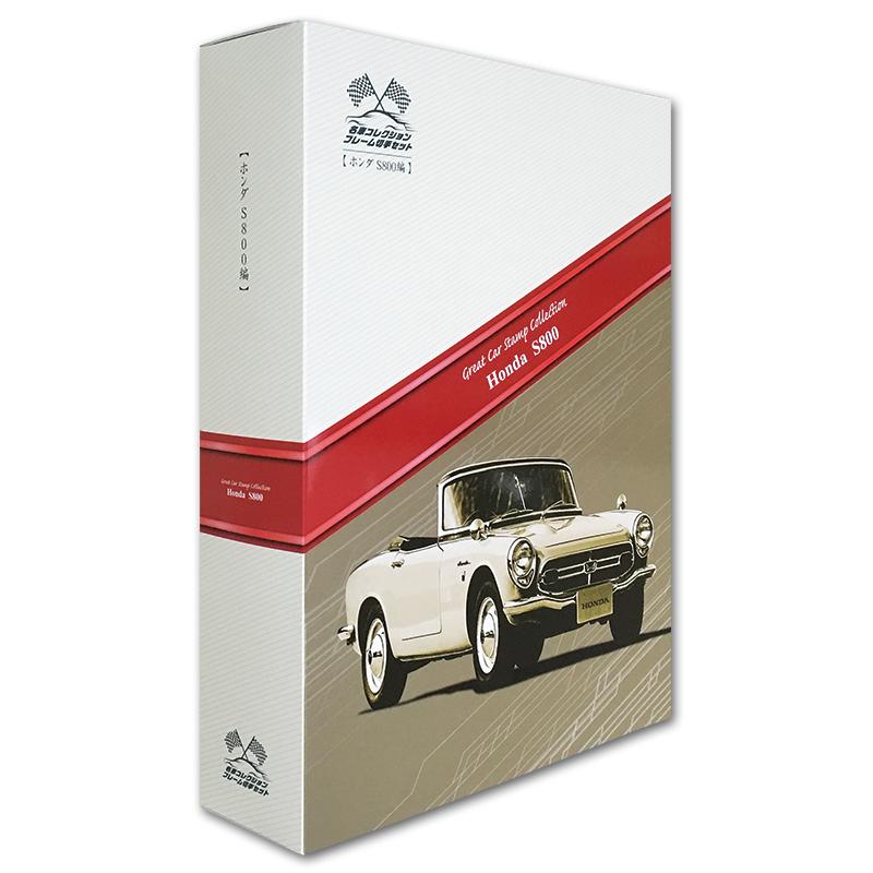 名車コレクションフレーム切手セット ホンダ S800編 を買うならスタマガネット