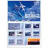 2014 航空祭記念(AIR FESTIVAL in CHITOSE) 82円