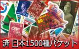 <使用済>日本切手1500種パケット