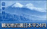 観光地百選 日本平24円「日本平からの富士」