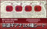 「英領ギアナ1c」切手4種シート