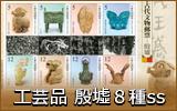 工芸品/殷墟8種シート