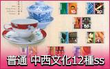 普通切手 中西文化(低額)12種シート