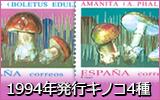 1994�N���s�L�m�R�S��
