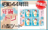 昭和44年用年賀「トリ」小型シート(特価品)