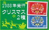 1988年発行クリスマス2種