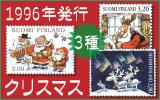 1996年発行クリスマス3種