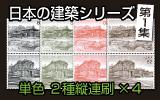 「日本の建築シリーズ」第1集単色