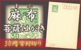 <麻布(まふ)菩薩はがき>30円(官封切り)