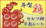 年賀/「鶏」(セルフ糊)4面シート