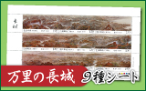万里の長城9種シート