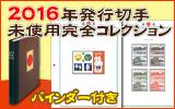 【バインダー付き】日本切手(2016年発行切手)未使用完全コレクション