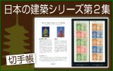 「切手帳 日本の建築シリーズ」第2集