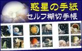 惑星の手紙(セルフ糊)切手帳