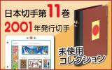 日本切手第11巻(2001年発行切手)未使用コレクション