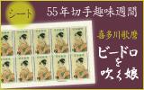 55年切手趣味週間 喜多川歌麿「ビードロを吹く娘」シート