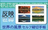 反映/世界の風景(セルフ糊)切手帳