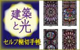 建築と光(セルフ糊)切手帳