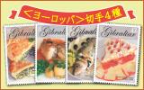 <ヨーロッパ>切手4種