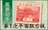 風景切手 第1次平面版6銭