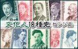 文化人18種完(ヒンジ品)