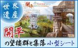 世界遺産/開平の望楼群と村落小型シート