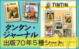 「タンタン・ジャーナル」出版70年5種シート