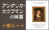 アンゲリカ・カウフマンの絵画小型シート