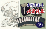手摺木版本「北斎漫画」全15冊