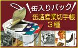 缶詰産業切手帳3種「缶入りパック」