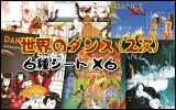 世界のダンス(2次)6種シート×6