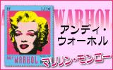 アンディ・ウォーホル「マリリン・モンロー」