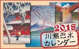 川瀬巴水2018年カレンダー