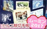 ムーミン2017年(セルフ糊)切手帳