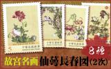 故宮名画/仙蕚長春図(2次)8種