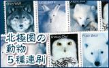 北極圏の動物5種連刷