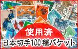 <使用済>日本切手100種パケット