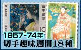 1957-74年切手趣味週間18種