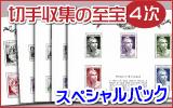 切手収集の至宝(4次)スペシャルパック