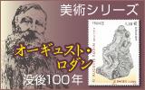美術シリーズ/オーギュスト・ロダン没後100年