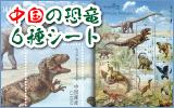 中国の恐竜6種シート