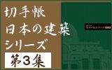 「切手帳 日本の建築シリーズ」第3集