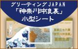 グリーティングJAPAN「神奈川沖浪裏」小型シート