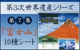 第3次世界遺産シリーズ第7集「富士山」10種シート