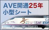 AVE開通25年小型シート
